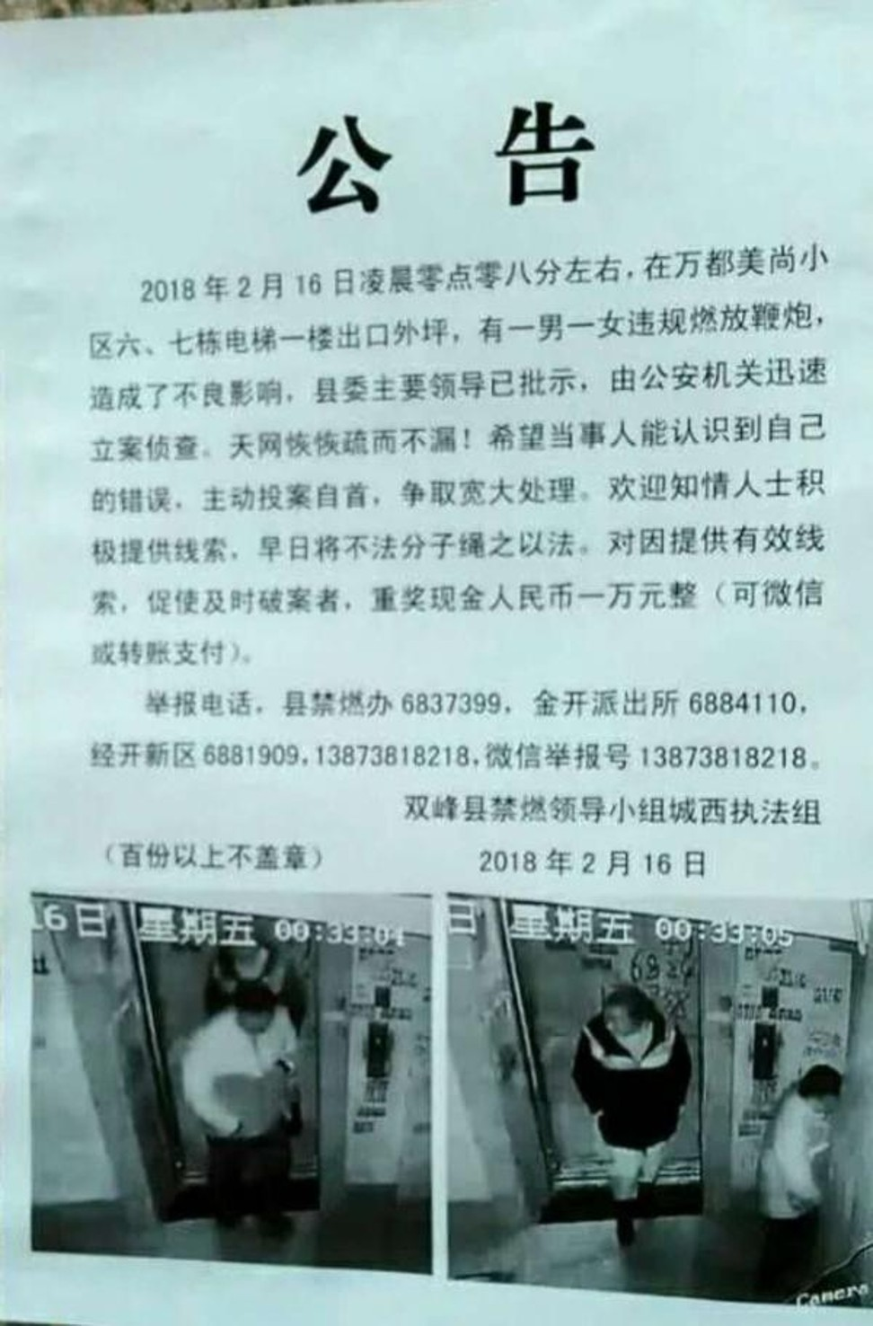 """A county-level law enforcement team was criticised for putting up """"Wanted"""" posters for two people accused of lighting fireworks in contravention of a local ban. Photo: Sina"""