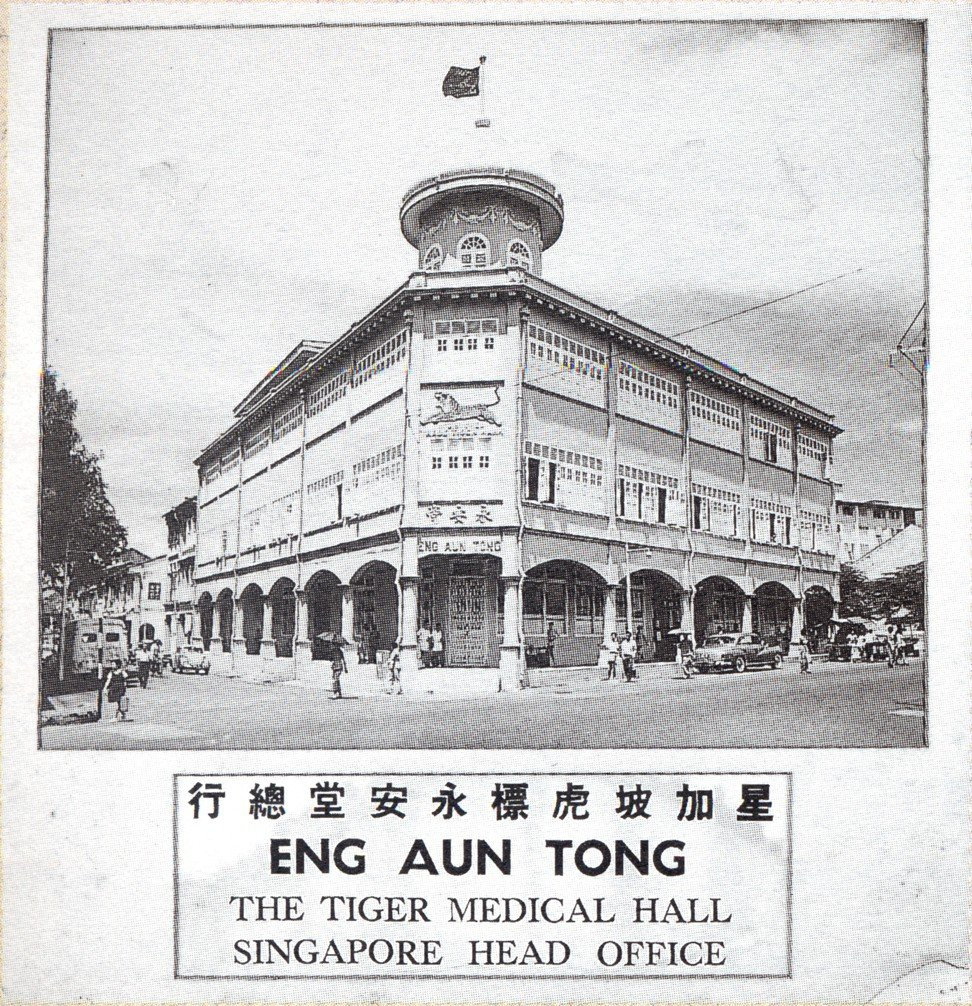 An old picture of the Eng Aun Tong headquarters in Singapore. Photo: Haw Par Corporation