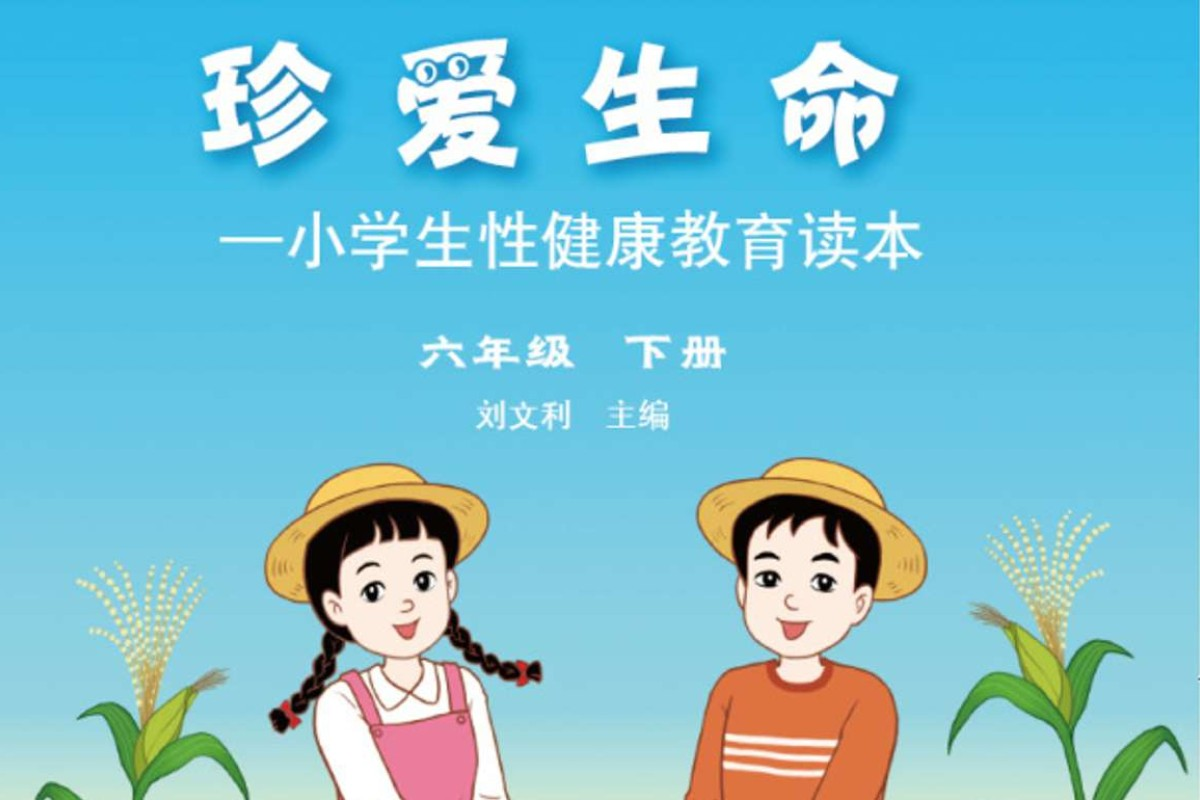 Sex, lies and China's uproar over a primary school textbook