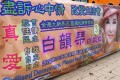 """A banner in Pok Fu Lam displaying a """"3"""" - Josephine Chan, a Democratic Party candidate, is to complain. Photo: Tony Cheung"""