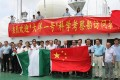 A Chinese research vessel is welcomed in Lagos, Nigeria, for a joint scientific research mission. Photo: Xinhua