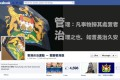 The Facebook page of HK City-State Autonomy Movement.