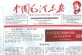 A front page of China Maozedong Paper. Photo: SCMP