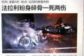 The wreckage of the Ferrari in which the son of Ling Jihua died. Photo: SCMP