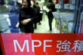 The MPF covers 2.5 million workers in Hong Kong.