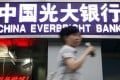 China Everbright Bank. Photo: Bloomberg