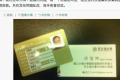 Taiwan politician Hung Chih-kun sharing his DPP membership card on Weibo. Photo: SCMP Pictures