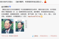 A eulogy on the party leader in the Liberation Daily was shared thousands of times on Monday. Photo: Screenshot via Sina Weibo