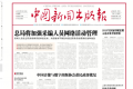 The front-page of the China Press and Publishing Journal, April 16, 2013. Screenshot from its website