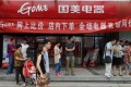 Bain's investment in Gome is widely considered a textbook case in the private equity industry.  Photo: Xinhua