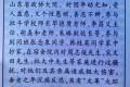Photo: Screenshot via Sina Weibo