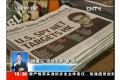 CCTV News reports on the Post''s exclusive interview with ex-CIA operative Edward Snowden, who is in hiding in Hong Kong. Photo: SCMP