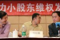 The interests of minority shareholders are discussed in Beijing yesterday by Li Su of Hejun Vanguard (left), Liu Jipeng of China University of Political Science and Law, and lawyer Chen Ruojian. Li urged Hong Kong's securities regulator to launch a probe. Photo: Simon Song