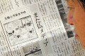 A man reads a Japanese newspaper reporting on cartoons published in a French newspaper, in Tokyo on Thursday. Photo: AFP