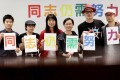 From left: Kasper Wan, Yeo Wai-wai, Wei Siu-lik, Cyd Ho, Anthony Wong and Brian Leung support the LGBT community. Photo: David Wong