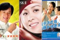 Jacky Chan, Carina Lau Kar-ling, and mainland actress Liu Xiaoyi appear in misleading commercials. Photo: SCMP
