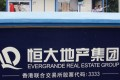 Evergrande Real Estate paid 9.68 billion yuan for six residential sites in Shanghai and Nanjing last week.