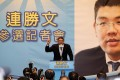 Sean Lien announces his intention to run for mayor of the Taiwanese capital yesterday. Photo: CNA