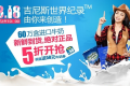 A screenshot of Yihaodian's milk promotion. Photo: SCMP Pictures