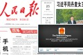 People's Daily on April 25, 2014 (left) and parody Twitter account which lists the People's Daily website (inset)