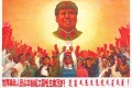 """A poster with the slogan """"Long live Chairman Mao, the Red Sun of all revolutionary people around the world."""""""