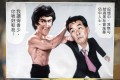A poster displayed at the Admiralty protest site shows a Photoshopped picture of Leung Chun-ying and Bruce Lee. Photo: AFP