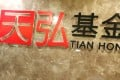 Tianhong planned to apply for a QDII licence.