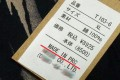 Is this piece of clothing still worth almost 9,000 yen (US$74) if you knew it was made in China? Photo: Seesaa blogs