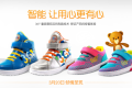 Baidu and 361 Degrees have teamed up to launch a line of children's sneakers with built in GPS trackers.