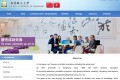 """A screenshot of the website of """"Suwen University of Hong Kong"""". Photo: SCMP Pictures"""