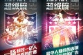 A poster of online video firm LeTV's promoting its online broadcast of this year's Super Bowl.