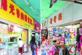 The dog meat restaurant in Guangzhou, left, is now a shop. Photo: SCMP Pictures