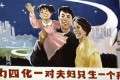 The one-child policy lasted 35 years.