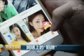 """The CCTV segment -- titled """"Traps on the internet"""", also blasted online gambling. (Picture: CCTV)"""