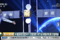 LinkSure says the satellites will operate in low Earth orbit, with 200 located 600 kilometers above Earth's surface and 72 at 1000 kilometers. (Picture: CCTV)