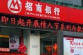 China Merchants Bank said it plans to have the software installed at all 18,000 of its ATMs in China by year's end. Photo: SCMP Pictures