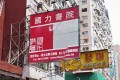 Lifelong College is located on Nathan Road in Kowloon. Photo: SCMP Pictures