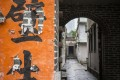 The entrance to the Kat Hing Wai walled village in Yuen Long. Photos: Christopher DeWolf