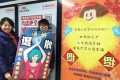 The advert in Beijing's Dongzhimen Station calling for family elders to show more respect to unmarried young people. Members of the group that are running the advert initially had a bolder approach, but it was rejected by the advertising company and officials. Photo: SCMP Pictures