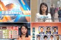 Simplified Chinese characters have replaced traditional ones in the evening Putonghua newscasts on the J5 channel. Photo: TVB screen grabs