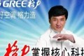 Actor Jackie Chan's work promoting Gree Electric has been a success says Chinese tycoon Dong Mingzhu, chairwoman of the home appliance maker. Photo: SCMP Pictures