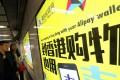 An Alipay Wallet advertisement. Photo: David Wong