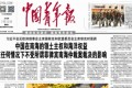 The China Youth Daily carried comments from President Xi Jinping saying China's territorial sovereignty and maritime interests would not be affected by the rulings. Photo: SCMP Pictures