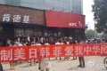Dozens of protesters gathered outside a KFC outlet in Laoting county in Hebei province on Sunday. Photo: SCMP Pictures