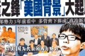 Screenshot of the attack video targeting Joshua Wong