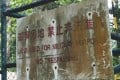 Clear signs surround the Castle Peak military shooting range. Photo: SCMP Pictures