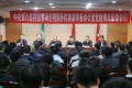 The Central Commission for Discipline Inspection meeting on Friday. Photo: CCDI