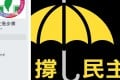 Taiwan's ruling Democratic Progressive Party featured Hong Kong's 'Umbrella Movement' logo prominently on its Facebook page on Wednesday. Photo: Facebook