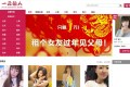 Website Zuren77.com, where single men crowdfund to rent a girlfriend for the Lunar New Year holiday. Photo: zuren77.com