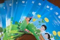The series, called Cherish Life, is published by Beijing Normal University and intended for classroom instruction for children aged from six to 12. Photo: Handout